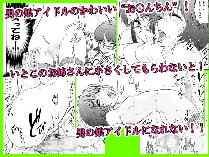 解禁!!Oh!○intinIdol