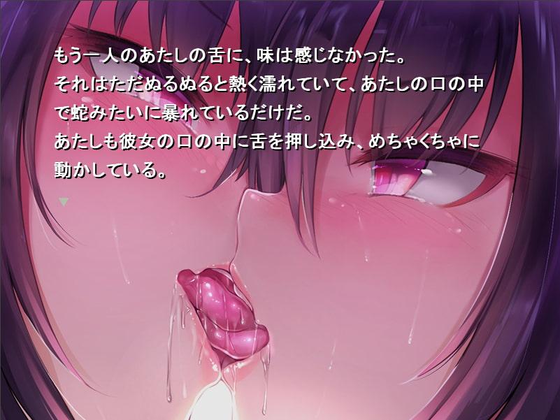 【ノベルゲーム+MP3ボイスドラマ】When I wish upon myself