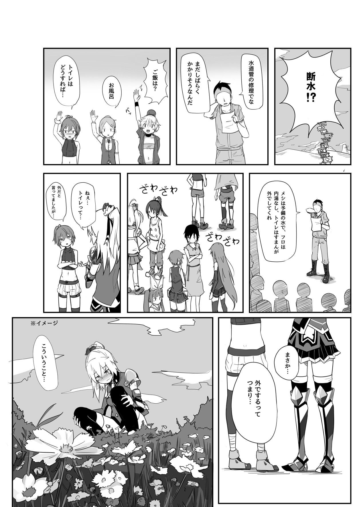 DLsite専売サマ☆コン ~summer construction~