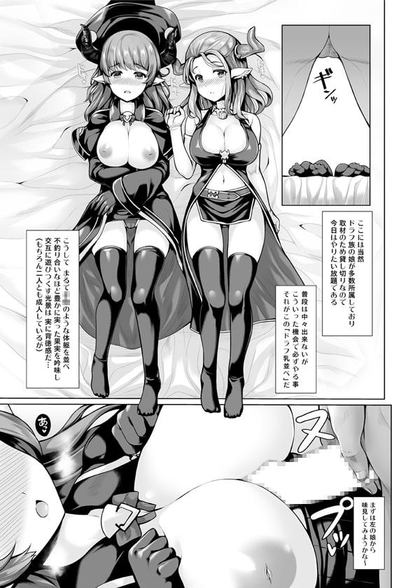 ぐらずりっ!-決戦-乳の古戦場・その他合同誌用作品詰め合わせ