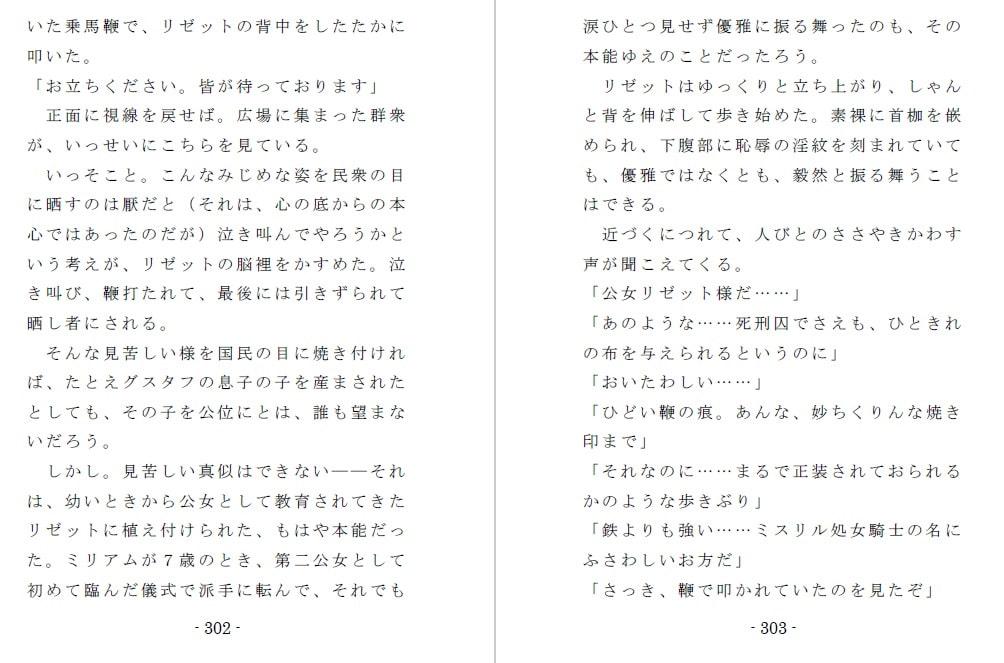 DLsite専売ミスリルの悲劇