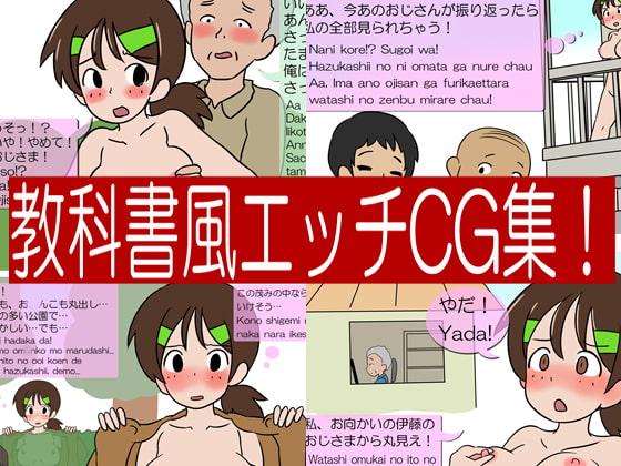 架空教科書 -新しい日本語- -露出・レイプ編(1)-