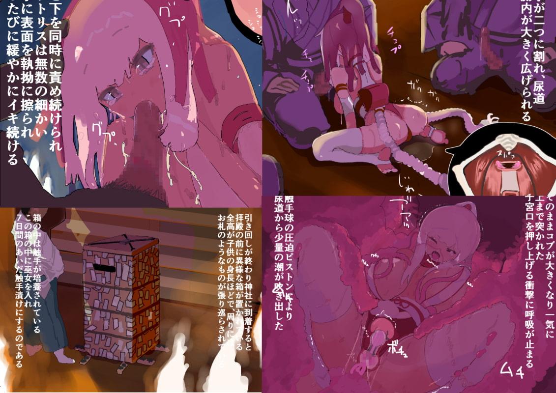 触祭-触手箱巫女詰め