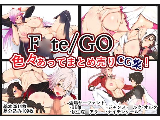 F○te/GOの色々あってまとめ売りCG集!