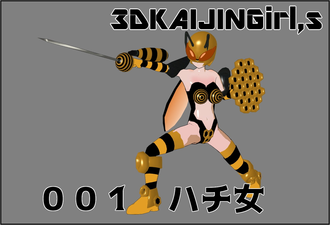 DLsite専売3DKAIJINGirl,s 001ハチ女