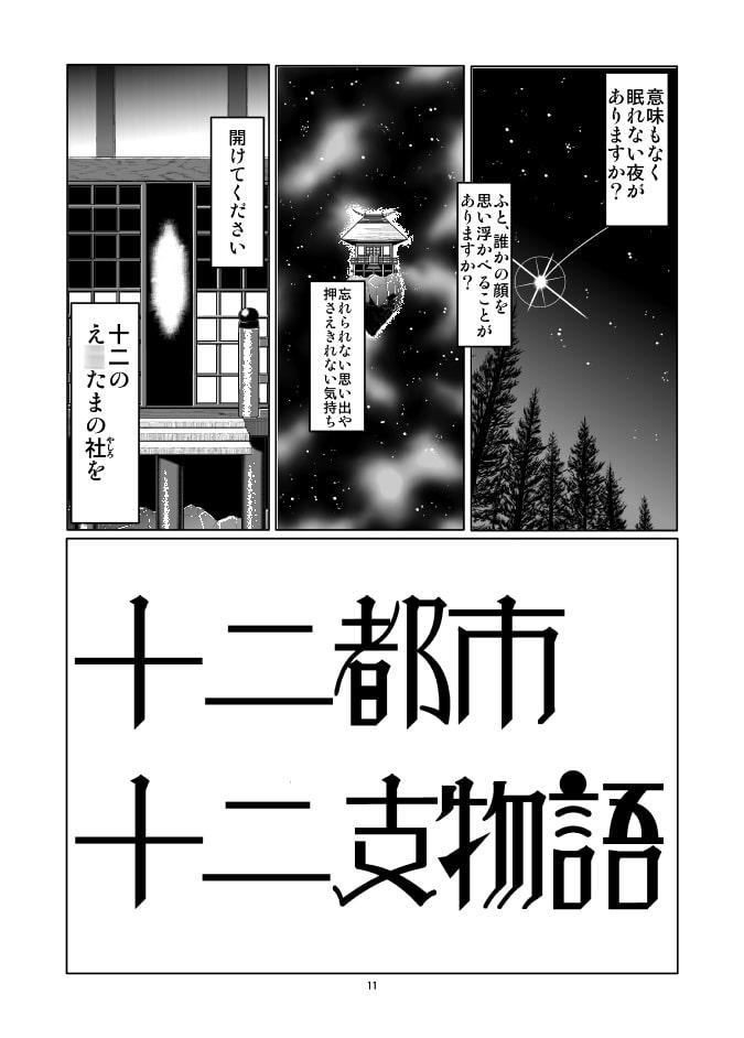 DLsite専売干支魂神話 ~萌道十二社編~