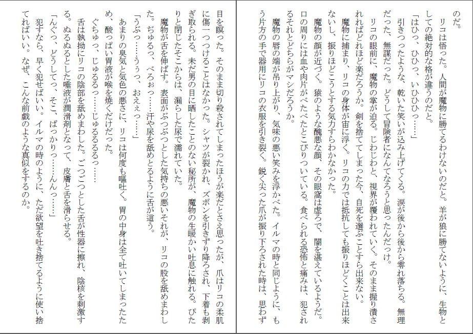 DLsite専売敗北絶望凌辱ダンジョン~魔物に犯される新米冒険者~