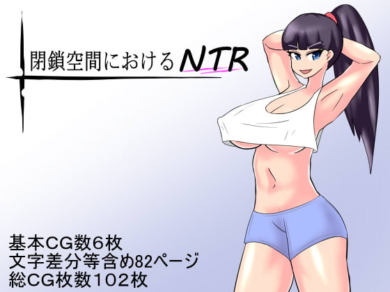 閉鎖空間におけるNTR