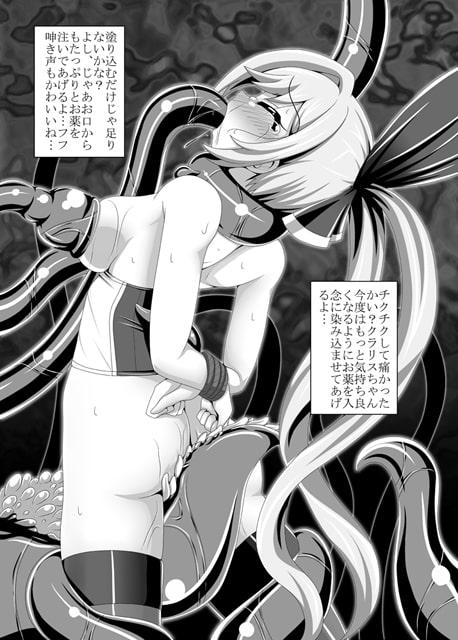 DLsite専売クラリスちゃん最ヤバっ☆