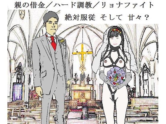 未性熟処女の強制足入れ婚