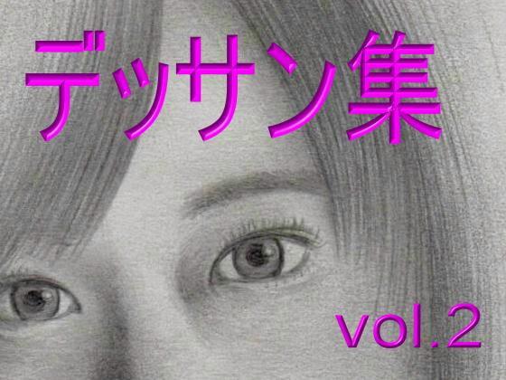 デッサン集vol.2