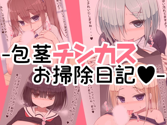 DLsite専売包茎チンカスお掃除日記