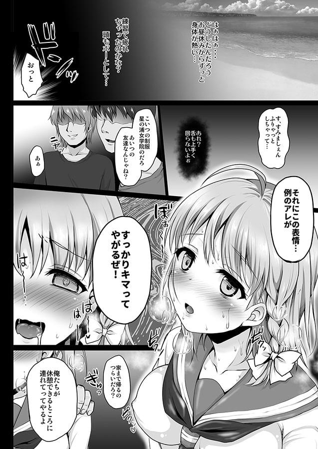イケない二人のサンシャイン!!