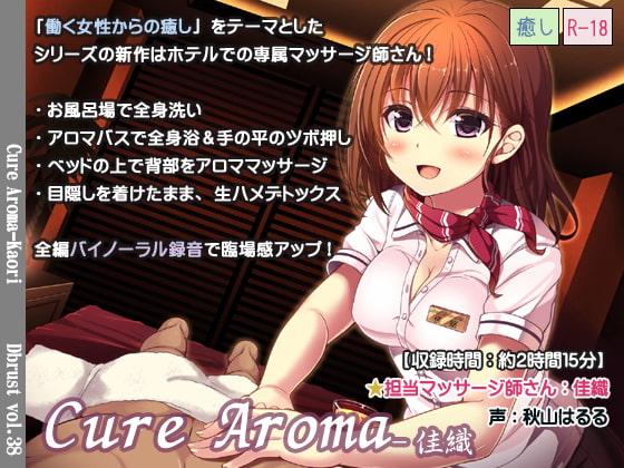 【立体音響】CureAroma-佳織【期間限定価格】