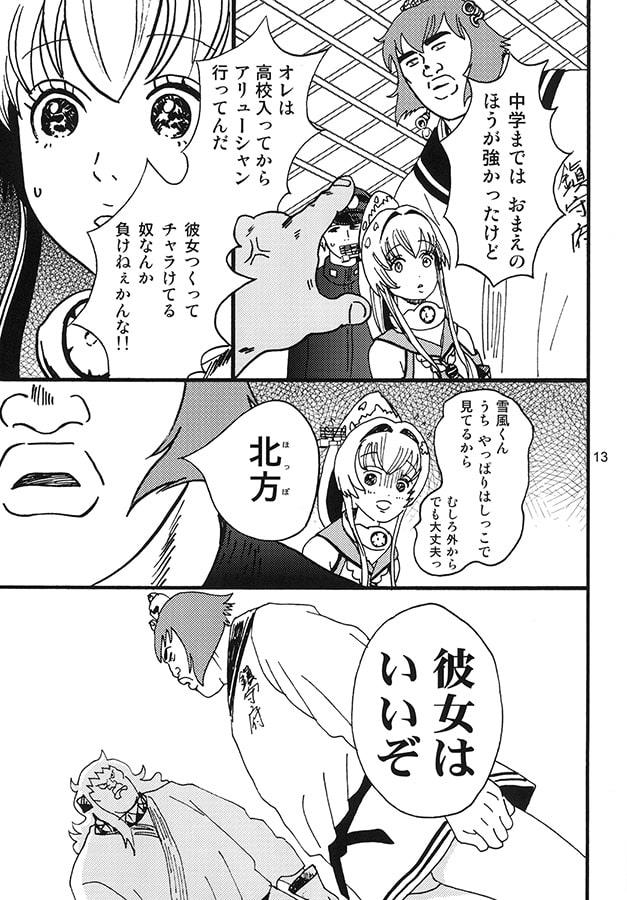 これ物語!!(2)