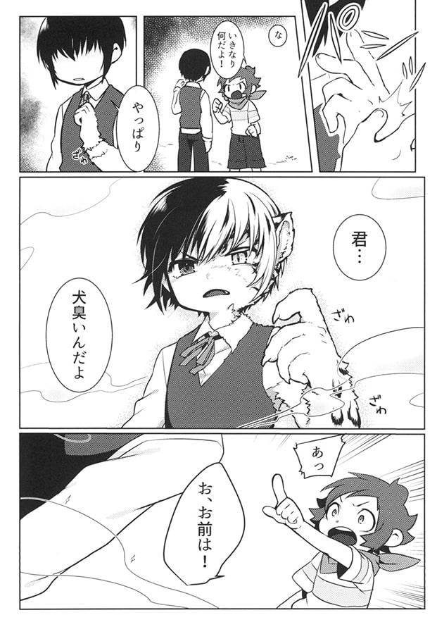ペット変身!2
