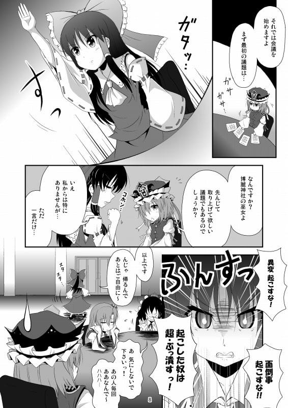 DLsite専売幻想郷サミット