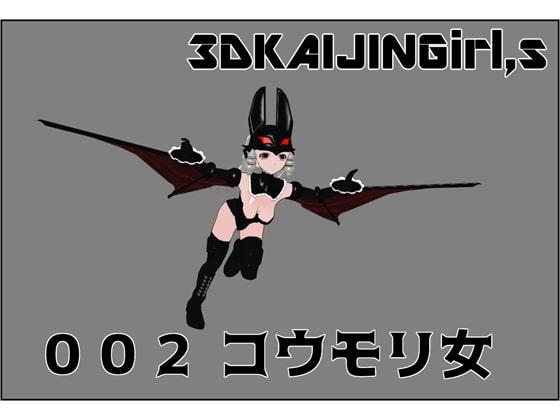 3DKAIJINGirl,s 002 コウモリ女