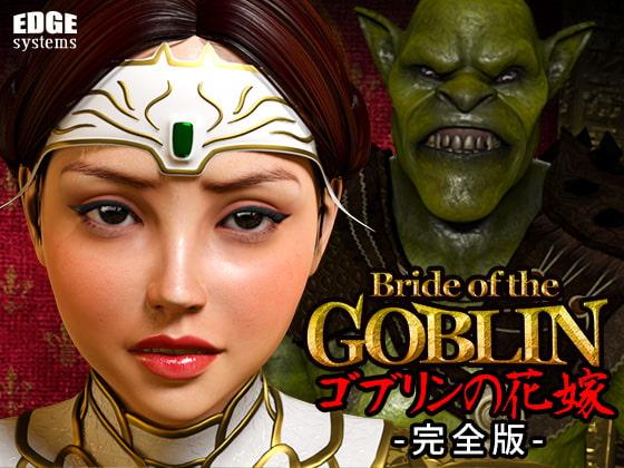 ゴブリンの花嫁-完全版-
