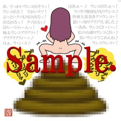 DLsite専売裸でうんこもりもりっ!画像集Vol.18