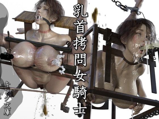 乳首拷問女騎士
