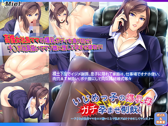 Bitch Boss Hentai Game Download