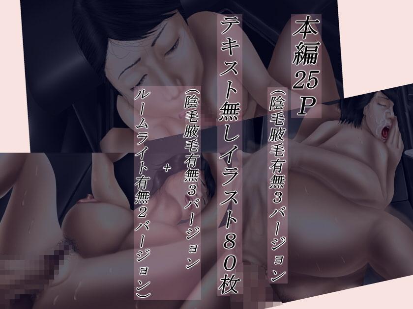 犯熟 八木めぐみ (39)