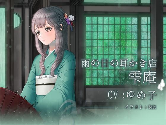 2017年07月30日 午前10時 割引終了DLsite専売雨の日の耳かき店 雫庵