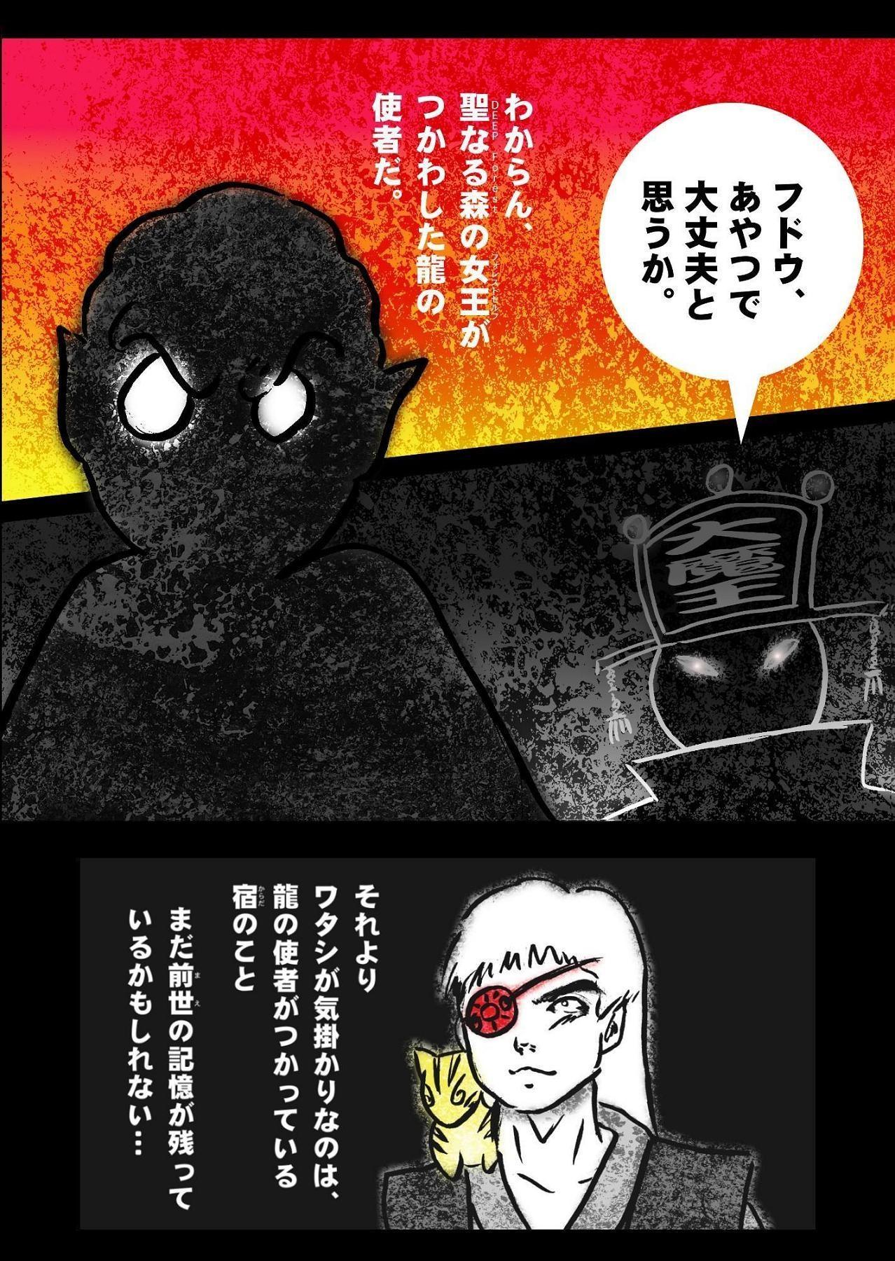 DEEP Night ~秋華章 第四夜 【PREMIUM】