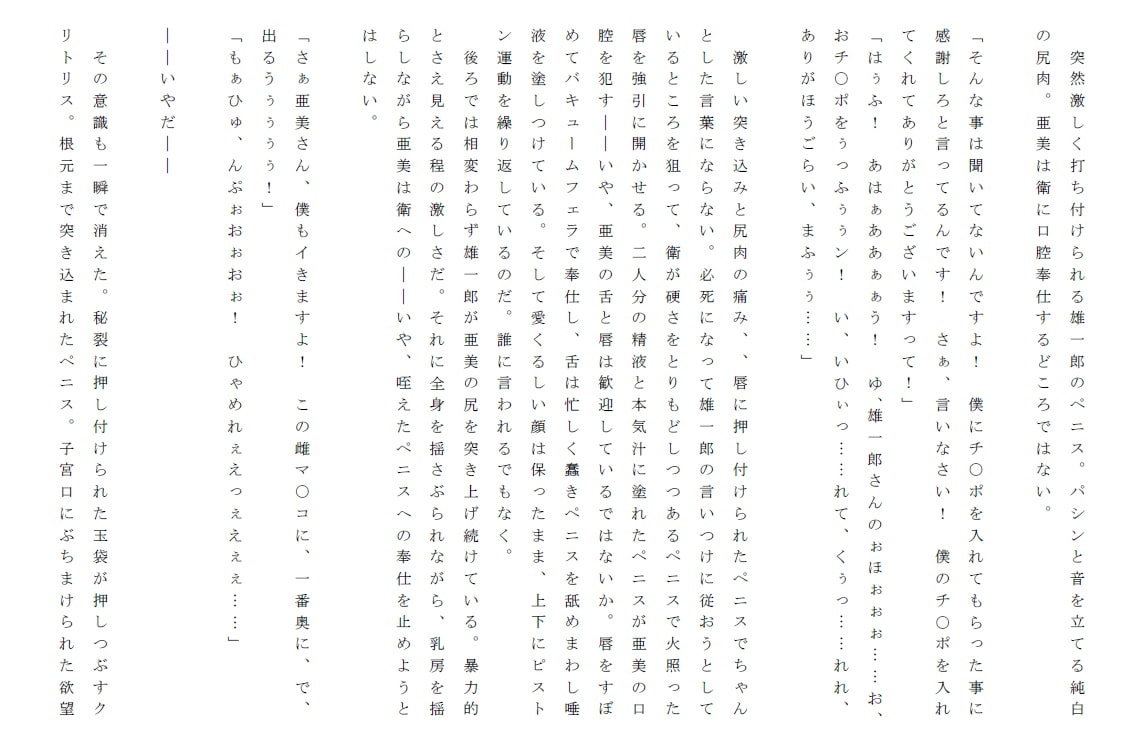 美〇女戦士・亜美 秘密のアルバイト~共有肉奴隷編~