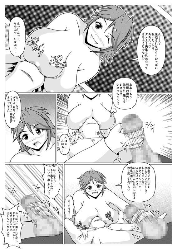 パイズリーナ先生の短編漫画 総集編1