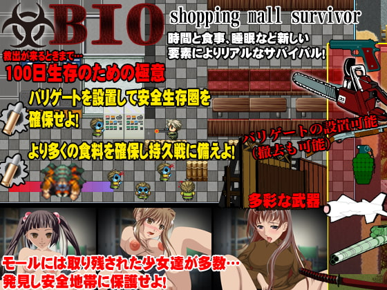 BIO5 shopping mall survivor