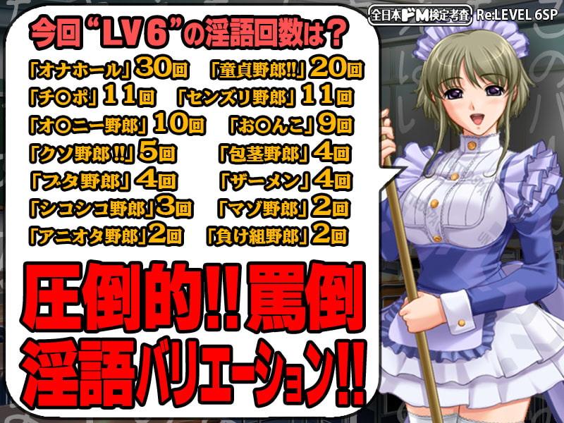 """【生ボイス版!】全日本ドM検定考査 Re:LEVEL 6SP  もっと! ドMな俺がメイドさんに淫語""""ボイス""""で人として再起不能な大恥ド羞恥プレイ晒す件。"""