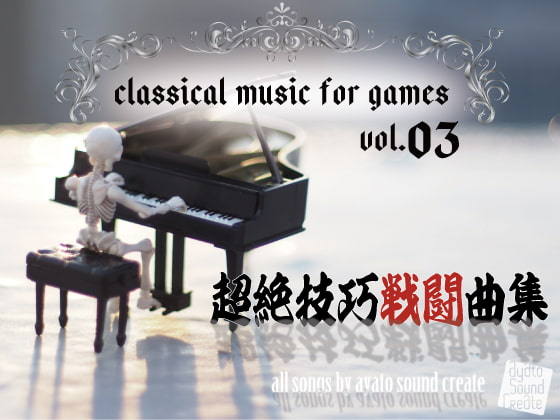 classical music for games vol.3超絶技巧戦闘曲集 [ayato sound create]