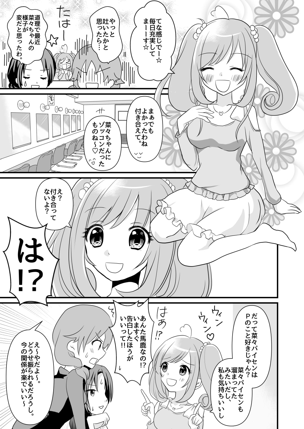 Sweet Rabbit3