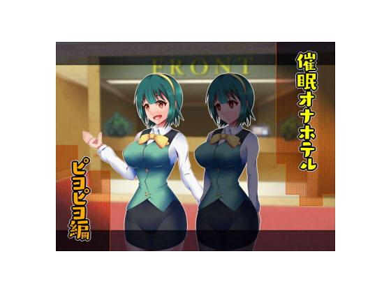 催眠オナホテル・ピヨピヨ編