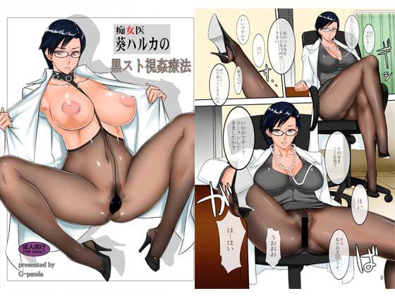 痴女医葵ハルカの黒スト視姦療法