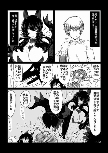 DLsite専売勇者、竜と眠る。