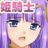 姫騎士フェリアーナの憂鬱