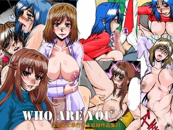 Who are you!?-深田拓士単行本未収録作品集01