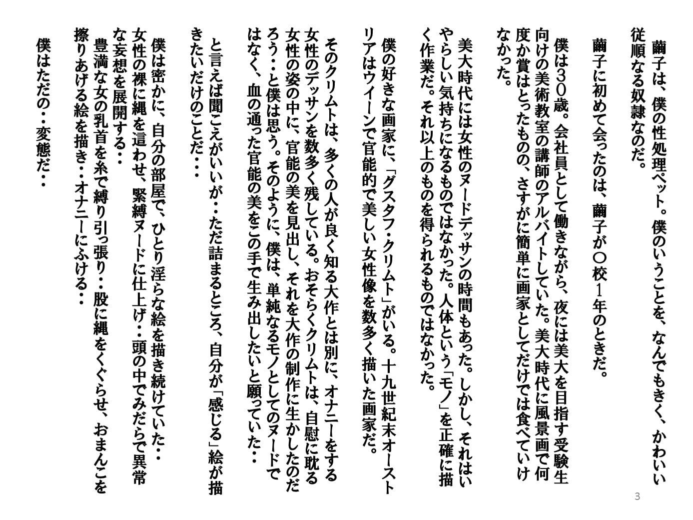 性処理ペット繭子の調教日記 第4話 「繭子の告白 ○学生のときのエッチな思い出」
