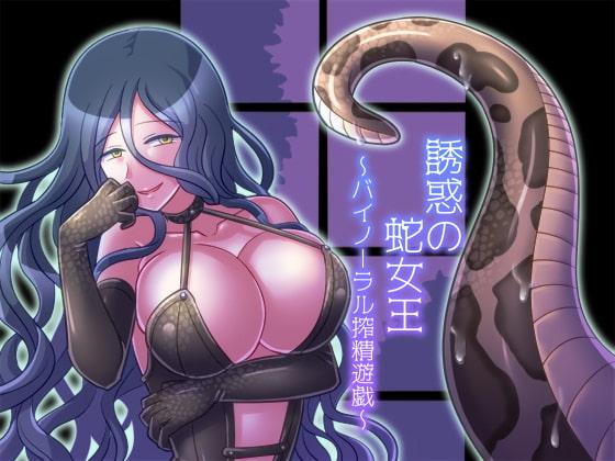 誘惑の蛇女王?バイノーラル搾精遊戯?