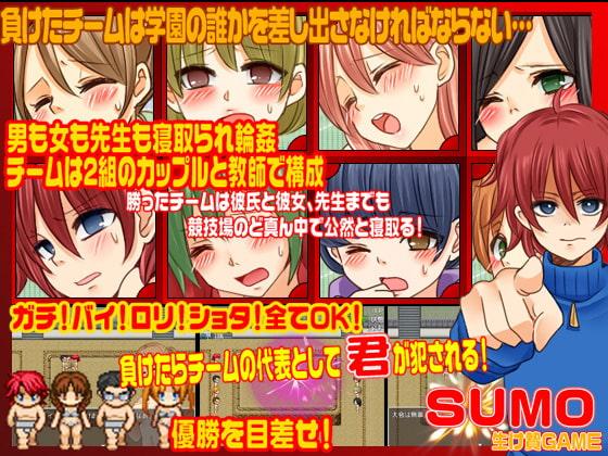 SUMO<寝取られ輪姦ゲーム>