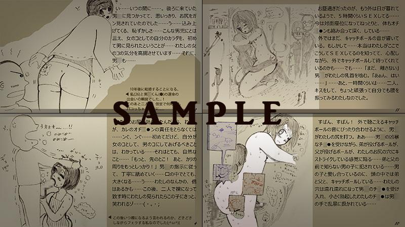 秘密のキャッチボール~26歳男の娘(受け)×年下男○(攻め)~