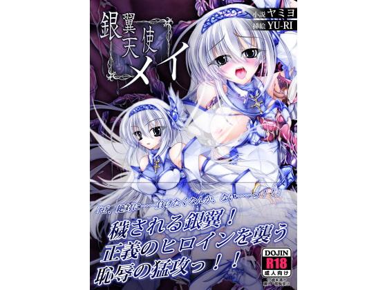 銀翼天使メイ-エピソードI- (黒輪舞曲) DLsite提供:同人作品 – ノベル