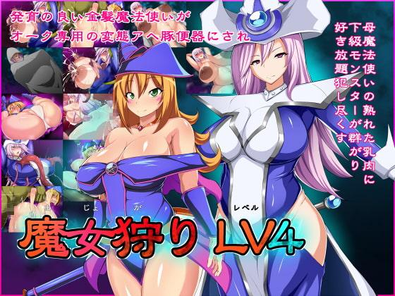 DLsite専売魔女狩りLV4