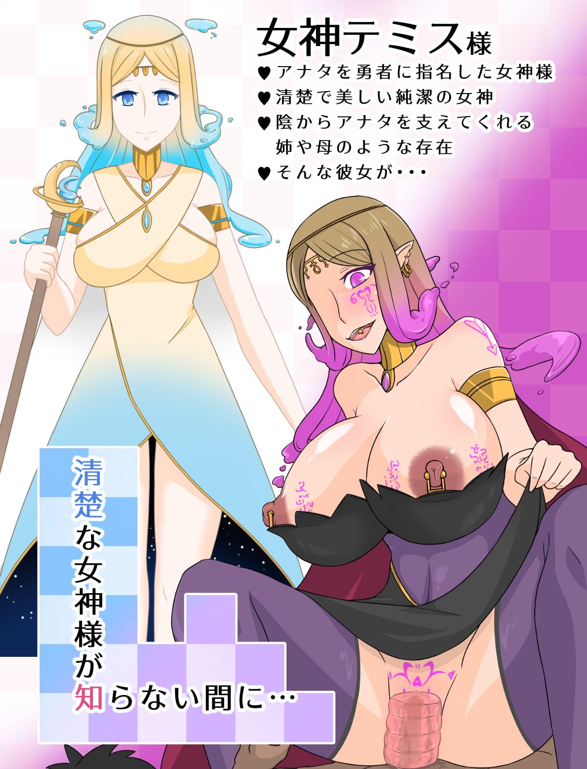 僕を信じて送り出した女神様が魔王の性奴隷になって夜這いに来るなんて…