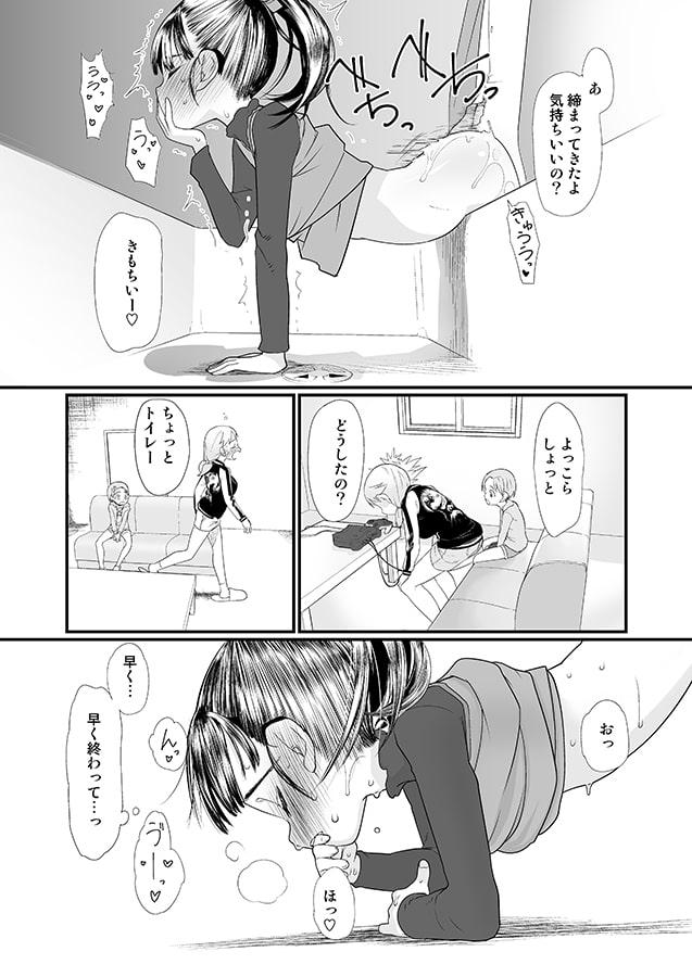 舞ちゃん本総集編