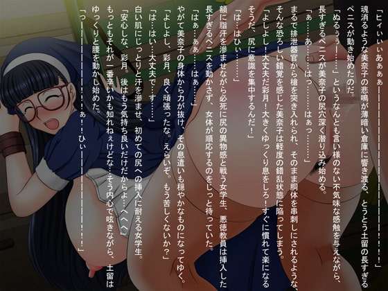 美奈子第二章~二つ目の処女~