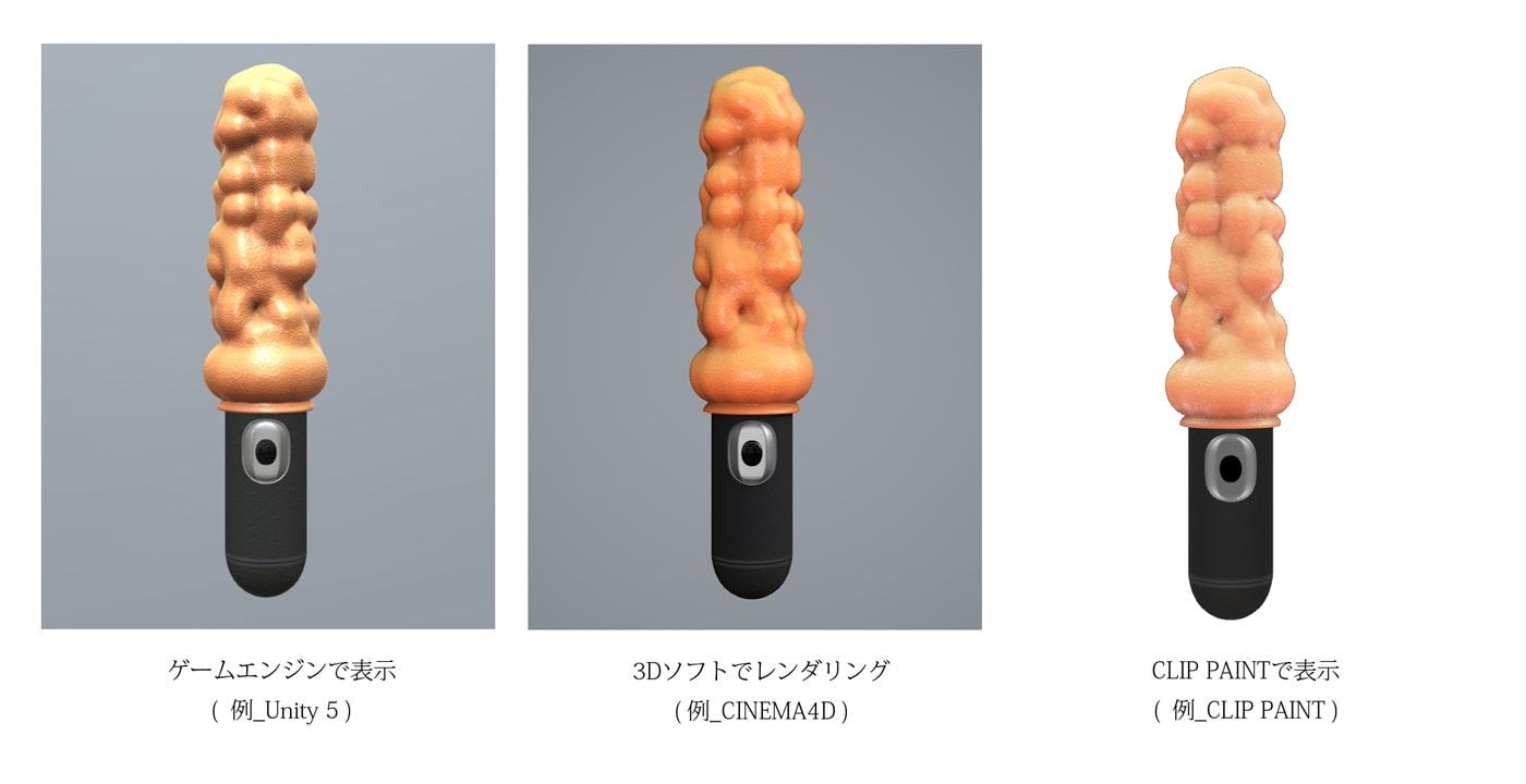 3D素材 バイブレータ イボ付き 01 基本タイプ (CG-AR) DLsite提供:同人ゲーム – ツール・アクセサリ